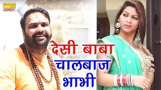 Haryanvi Comedy   देसी बाबा चालबाज भाभी   Desi Baba Aur Bhabhi   Deepak Vijayran   Haryanvi Comedy