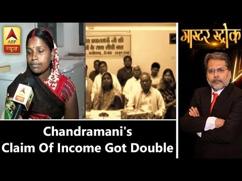 Xxx Mp4 Master Stroke Reality Of Chandramani S Claim Of Income Got Double In Chhattisgarh ABP News 3gp Sex