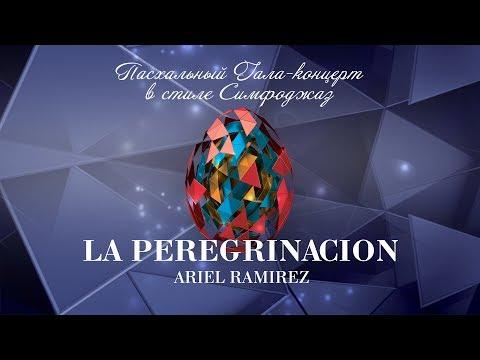 Братья Ивановы - La peregrinación (А. Рамирес)