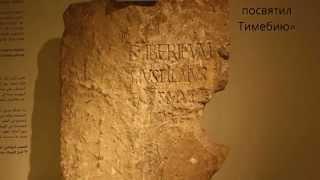 ВИ: Жил ли Понтий Пилат на самом деле?