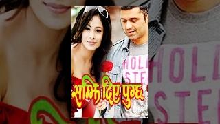 SAMJHI DIYE PUGCHHA | Nepali Superhit Movie Ft. Raj Ballav Koirala, Yuna Upreti