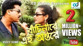 Bachinare a Ontore | Manna | Purnima | Dhongsho Movie Song | Bangla New Song 2017