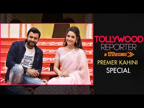 Premer Kahini TV Serial   Exclusive Interview   Behind The Scenes Coverage   Tollywood Reporter