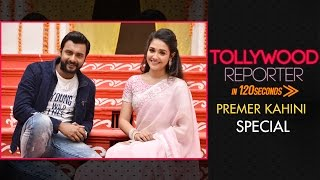 Premer Kahini TV Serial | Exclusive Interview | Behind The Scenes Coverage | Tollywood Reporter