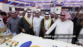 قناة اطفال ومواهب الفضائية برومو افتتاح توب سنتر فرع الطائف