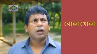 "Bangla Comedy Natok ""Boka Khoka বোকা খোকা"" ft  Mosharraf Karim & Prova New bangla comedy natok"