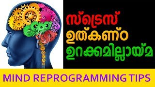 Why we sleep. Stress tension anxiety sleeping problems. Malayalam. Tips for sleeping.NLP technics.