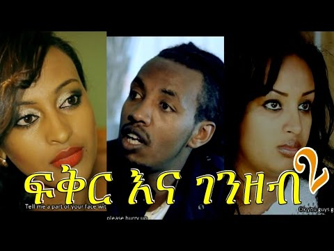 ፍቅር እና ገንዘብ - Ethiopian Movie - Fikirna Genzeb (ፍቅር እና ገንዘብ) Full 2015