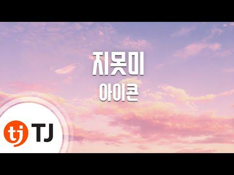 [TJ노래방] 지못미 - 아이콘 (APOLOGY - iKON)  TJ Karaoke