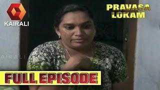 Pravasalokam | 19th January 2017 |  Full Episode