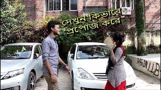 Bangla funny video |  একটি প্রপোজের করুণ কাহিনী | Thug Life | Trump Card Entertainment
