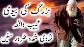 Ek buzurg ka anokha waqia ! Maulana Tariq jameel Sb 2016 - Islamic Bayan - Emotional Video
