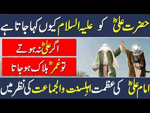 Xxx Mp4 Shia Sunni Ka Jaghra Khatam Imam Ali Ne Farmaya Hazrat Ali Says Beautiful Islamic Story Urdu 3gp Sex