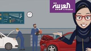 سيارة نورة | لو وقع حادث، كيف احصل على التعويض من التأمين؟ (الحلقة 3)