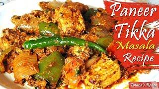 Paneer Tikka Masala gravy    How to make Paneer Tikka Masala Restaurant style   Bengali Recipe