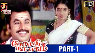 Gomathinayagam Tamil Movie HD   Part 1   Ponvannan   Haripriya   Jayachandran   Thamizh Padam