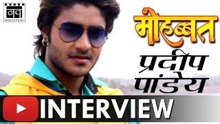 Mohabbat मोहब्बत Bhojpuri Movie   Pradeep Pandey Interview   On location   Nav Bhojpuri