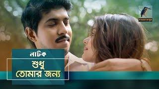 Maasranga TV | Shudhu Tomar Jonno | Tawsif Mahbub, Tanjin Tisha| Natok | 2019