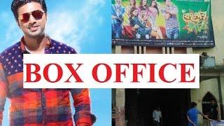 বাংলাদেশে কেমন চলছে কলকাতার  কেলোর  কীর্তি  |  Kelor Kirti Bangla Movie Box Office Update  2016