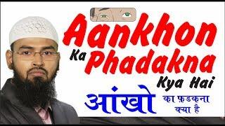 Aankhon Ka Phadakna Kya Hai By Adv. Faiz Syed