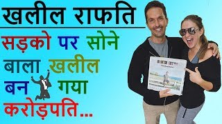 Khalil Rafti Biography in Hindi | Sunlife Organics | Food & Juice Maker Specialist | Inspired Ansh