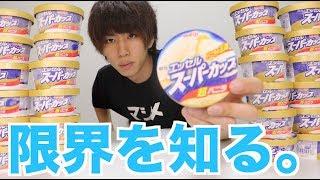 【検証】アイス何個食べれば腹は壊れるのか?