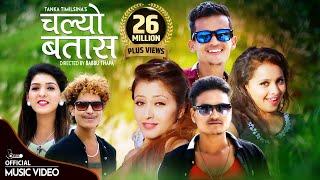 New Dancing Song Chalyo Batasa   चल्यो बतास    Tanka Timilsina Samjhana Bhandari 2074/2018