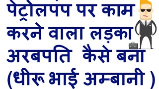 Dhirubhai Ambani: Success story in Hindi, animated video Inspirational/Motivational