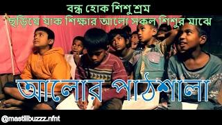 Bengali Short Film 2017 | Alor Pathshala