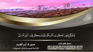 الشيخ عبد الباسط عبد الصمد | سورة إبراهيم 10 - 12 | الإذاعة المصرية عام 1960م