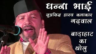 Famous Garhwali Comedian Ghanna Bhai । Badahaat Ka Tholu 2016 Uttarkashi Part-02