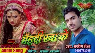 2017 का दर्द भरा गाना / Mehadi Racha Ke / Bhojpuri Sad Song / New Bewafai Song 2017 / Kalim shaikh