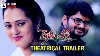 Prema Shakti Telugu Movie Theatrical Trailer | Gangavarapu Deva | Vaishnavi | Telugu Cinema