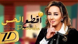 Zina Daoudia - 9ta3 L7ass (EXCLUSIVE Lyric Clip)   زينة الداودية - اقطع الحس (حصرياً) مع الكلمات