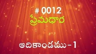 Genesis ఆదికాండము - 1 (#0012) Telugu Bible Study Premadhara
