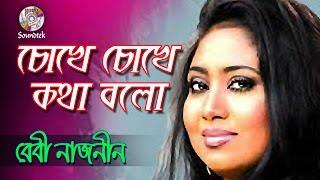 Baby Naznin - Chokhe Chokhe Kotha Bolo