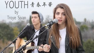 ☆ YOUTH《青春年華》 - Jada Facer ft. Kyson Facer Cover 中文字幕☆