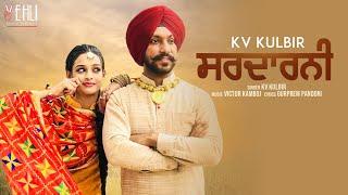 Sardarni+%28Full+Video%29+%7C+KV+Kulbir+%7C+Latest+Punjabi+Songs+2018+%7C+Vehli+Janta+Records