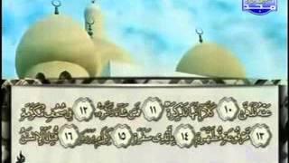 """"""" جزء عم ( 30 ) كامل """" مع الكتابة القارئ  محمد أيوب -   Ayoub Amma"""