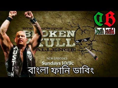 Skull Buster|Bangla Funny Dubbing Video|New Dubbing 2018|Desh bashi