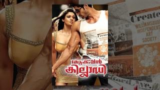 Malayalam Full Movie 2013   Action Khilladi   Telugu Dubbed Malayalam Full Movies