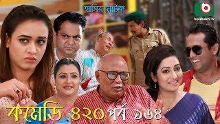 দম ফাটানো হাসির নাটক - Comedy 420 | EP - 164 | Mir Sabbir, Ahona, Siddik, Chitrolekha Guho, Alvi