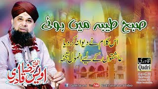 Owais Raza Qadri in Muanwali 2017  Subha Taibah main  Mianwali Mehfil-e-naat 2017  