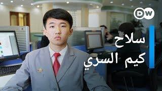 فيلم #وثائقي 2019 كوريا الشمالية رجال كيم  وثائقية جديدة 42 دقيقة