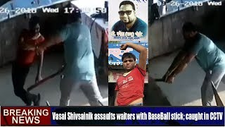 Vasai Shivsainik assaults waiters with BaseBall stick; caught in CCTV