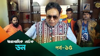 Maasranga TV | Don | Ep 15 | Zahid Hasan, Ali Raj, Nipun, Chaitee, Tani | Natok | 2018