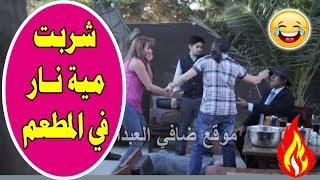 الكاميرا الخفية: تسمم الفنانه السوريه تولين بكري باحدى المطاعم بالاردن