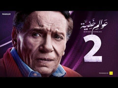 Xxx Mp4 Awalem Khafeya Series Ep 02 عادل إمام HD مسلسل عوالم خفية الحلقة 2 الثانية 3gp Sex