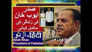 Ayub Khan Khan Sadar E Pakistan ki Zindgi ki kahani 2018