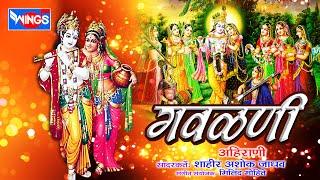Super Hit Marathi Gavlan   Gavlani Ahirani   Gavlan Marathi Song Non Stop   Marathi Bhakti Geet